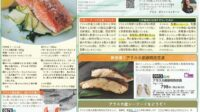 ASMI Japan Promotes Alaska Seafood in Catalog and Online Store of Natural Foods Retailer